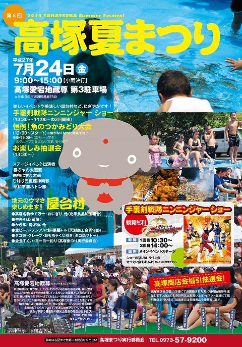 高塚夏祭り表15.5ー2回目最終