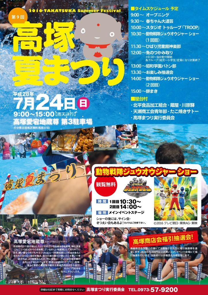 高塚夏祭り表H28